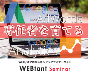 webtant-seminar